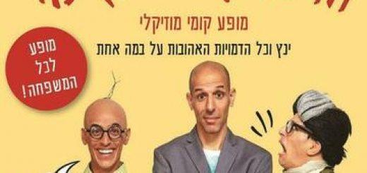 Музыкально-развлекательное представление — Приключения Яннеца Леви в Израиле