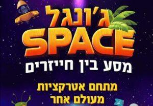 Джунгель-спейс — Летние аттракции в Израиле