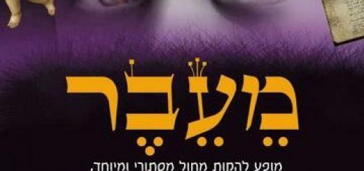 Фестиваль танца в Кармиэле — За пределом в Израиле