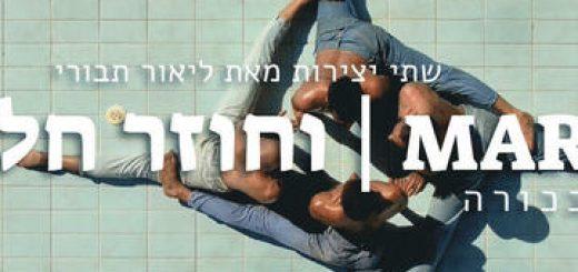 Фестиваль танца в Кармиэле — Mars в Израиле