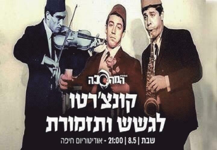 Серия Маапеха — Концерт для следопыта и оркестра в Израиле