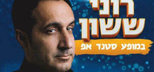 Стенд-ап шоу — Рони Сасона в Израиле