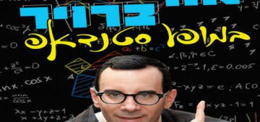 Стендап-шоу — Ури Брейера в Израиле