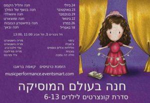 Ханна в мире музыки — Серия концертов для детей — Ханна на старинном Балу в Израиле