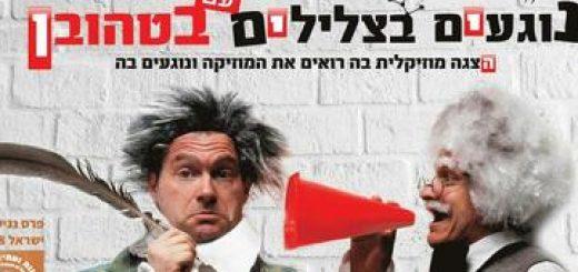 Прикоснуться к звукам с Бетховеном в Израиле