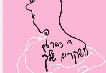 Театр Тмуна — Хватит врать в Израиле
