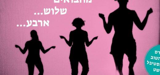Танцевальное шоу ансамбля Дины Телем: любимые детские игры в танце