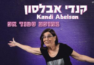 Комеди бар — Стенд-ап шоу — Канди Абельсон в Израиле