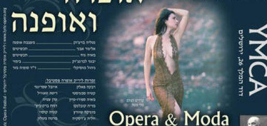Постановочный Концерт — Опера и Мода в Израиле