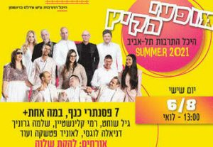 7 роялей на одной сцене в Израиле