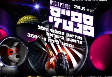 Space Fantasy — Космическая фантазия для всей семьи в Израиле