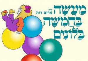 Рассказ о пяти воздушных шариках — 2021 в Израиле