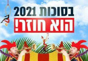 Суккот 2019 — Цирк Браво в Израиле