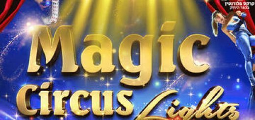 Цирк Флорентин— The magic lights circus в Израиле