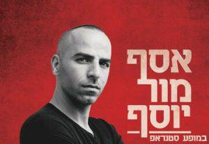 Стенд-ап шоу — Асаф Мор Йосеф в Израиле