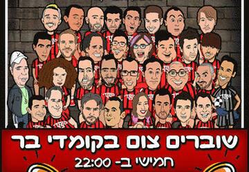 Комеди бар — Стенд-ап шоу — Окончание поста в Комеди бар в Израиле