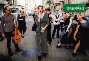 Предчувствие — Anima в Израиле