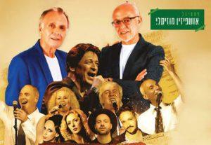 Наша песня в Израиле