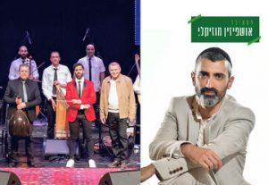 Оркестр Альмогарбия и Зив Яхизкиэли — Шалаш мира в Израиле