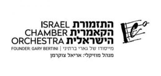 Израильский камерный оркестр — Буря эмоций в Израиле