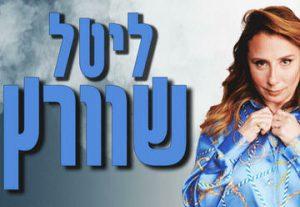 Стенд-ап шоу Литаль Шварц в Израиле