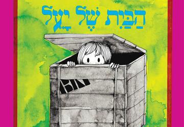 Театр а-Парк — Шалаш Яэль в Израиле