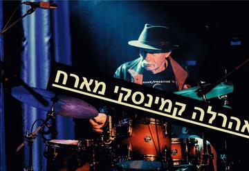 В гостях у Арале Каминского в Израиле