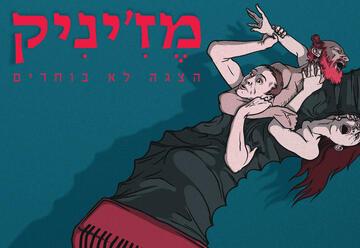 Театр Тмуна — Mejinik в Израиле