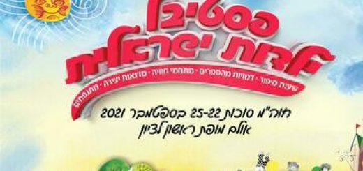 Фестиваль Израильское детство — Где Плуто — Суккот 2021 в Израиле