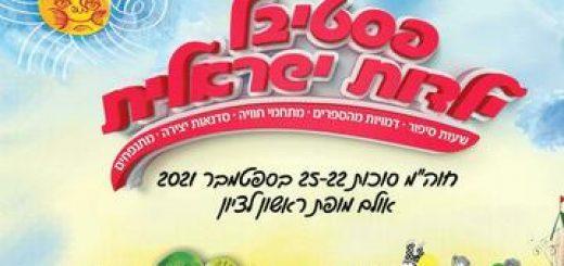 Фестиваль Израильское детство — Ёжик Шмулик — Суккот 2021 в Израиле