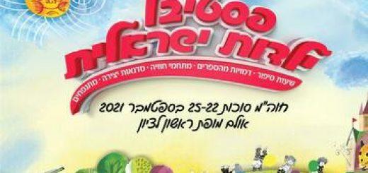 Фестиваль Израильское детство — Волшебная шляпа — Суккот 2021 в Израиле