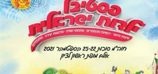 Фестиваль Израильское детство — дом Яэль — Суккот 2021 в Израиле