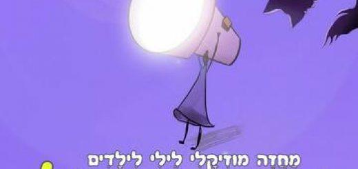 Театр Тмуна  — Сигалит и ее волшебный фонарик в Израиле