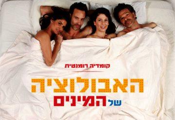 Хайфский театр — Гендерная эволюция в Израиле