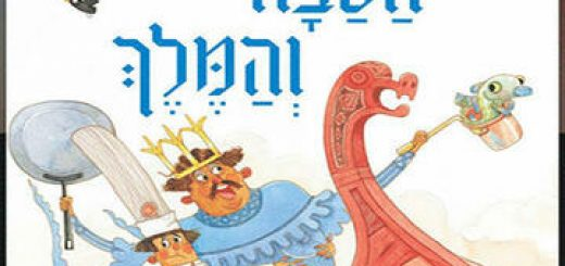 Театр Шелану — Повар и Король в Израиле
