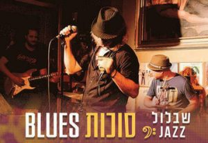 Джазовый концерт — Route 66 Blues Band в Израиле
