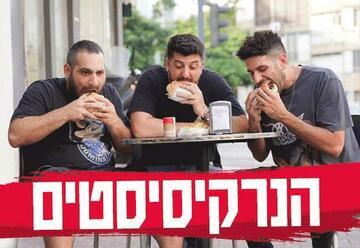 Стенд-ап шоу — Нарциссы в Израиле