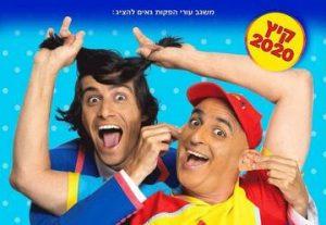 Юваль Мебульбаль и Мени Мамтера — Смех без перерыва в Израиле