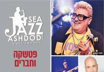 Sea jazz Ashdod 2021 — Пташка и друзья в Израиле