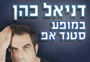 Комеди бар — Стенд-ап шоу — Приятный вечер с Даниэлем Коэном в Израиле