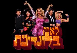 Мюзикл Блондинка в законе в Израиле