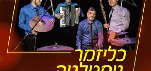 Клейзмер — ностальгия в Израиле
