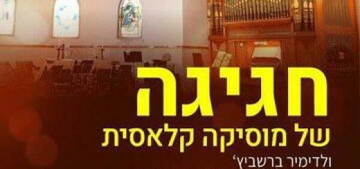 Концерт — Бенефис Иерусалимского фестивального оркестра в Израиле