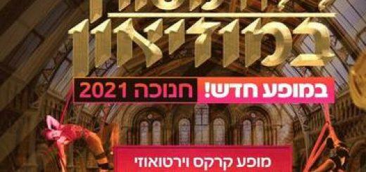 Ханука 2021 — Цирк Браво — Безумная ночь в музее в Израиле