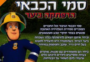 Сами а-Кабай — Приключения в лесу в Израиле