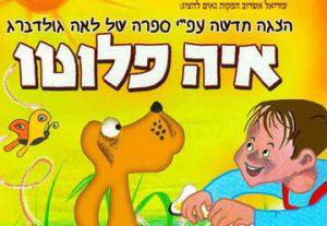 Детский спектакль — Где Плуто в Израиле
