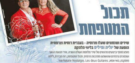 Синий платочек в Израиле