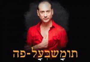 Новый стенд-ап Томаша в Израиле