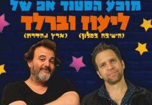 Стендап шоу Лиоза и Берлада в Израиле