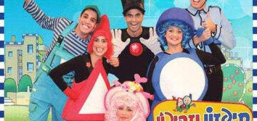 Детский спектакль — Торопыжка и Трусишка в Израиле
